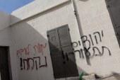 """כתב אישום נגד תא של חשודים יהודים בטרור """"תג מחיר"""""""